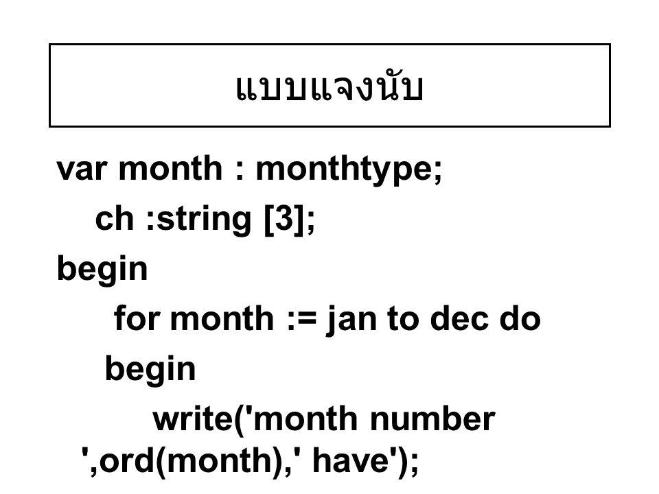 แบบแจงนับ var month : monthtype; ch :string [3]; begin